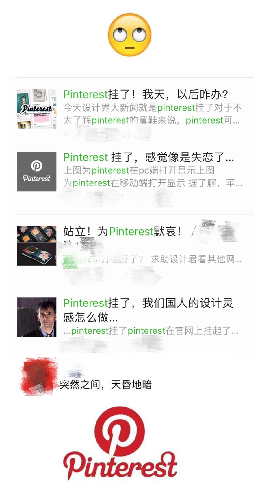 上不了Pinterest,就没有灵感创意了吗?