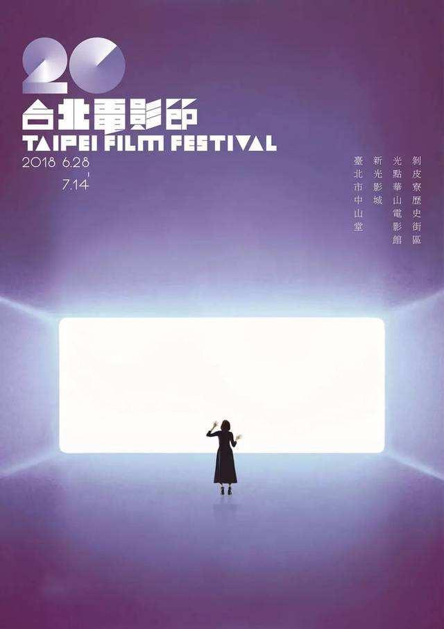 2018台北电影节